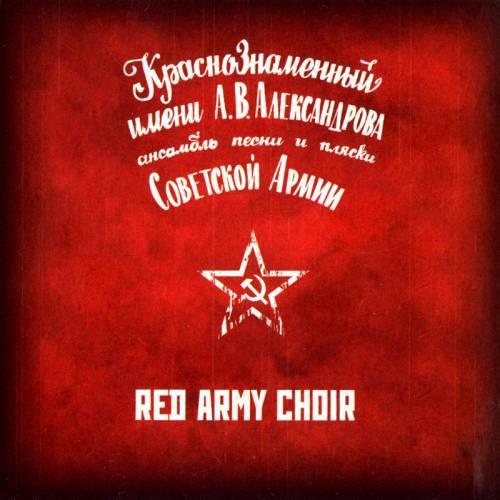 Ансамбль им. А.В.Александрова - Когда Поют Солдаты (2008)